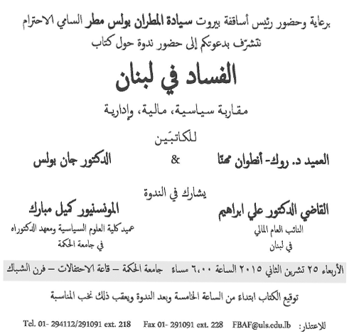<i>Corruption in Lebanon</i>, Invitation to Book Signing