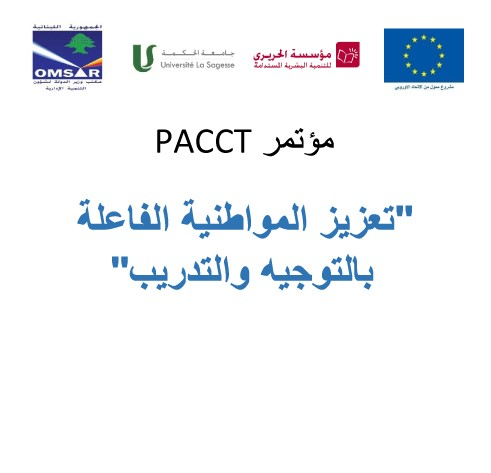 <p style=text-align: right; dir=rtl align=justify>دعوة لحضور مؤتمر PACCT </p>